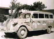 昭和32年当時の通園バス