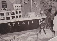 昭和37年 共同作品展