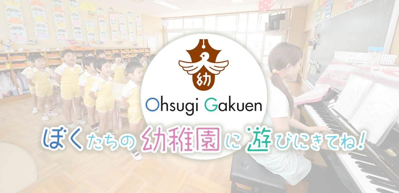 slide-ohsugi-1.jpg